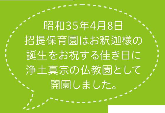 昭和35年4月8日招提保育園はお釈迦様の誕生をお祝する佳き日に浄土真宗の仏教園として開園しました。