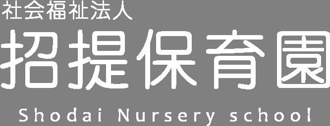 社会福祉法人 招提保育園 Shodai Nursery school